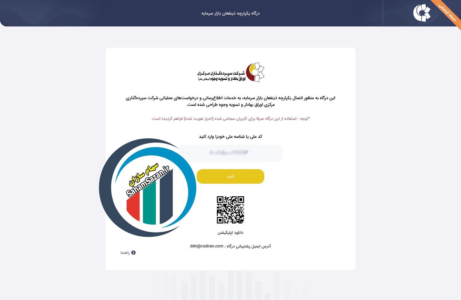 صفحه اصلی درگاه یکپارچه ذینفعان بازار سرمایه