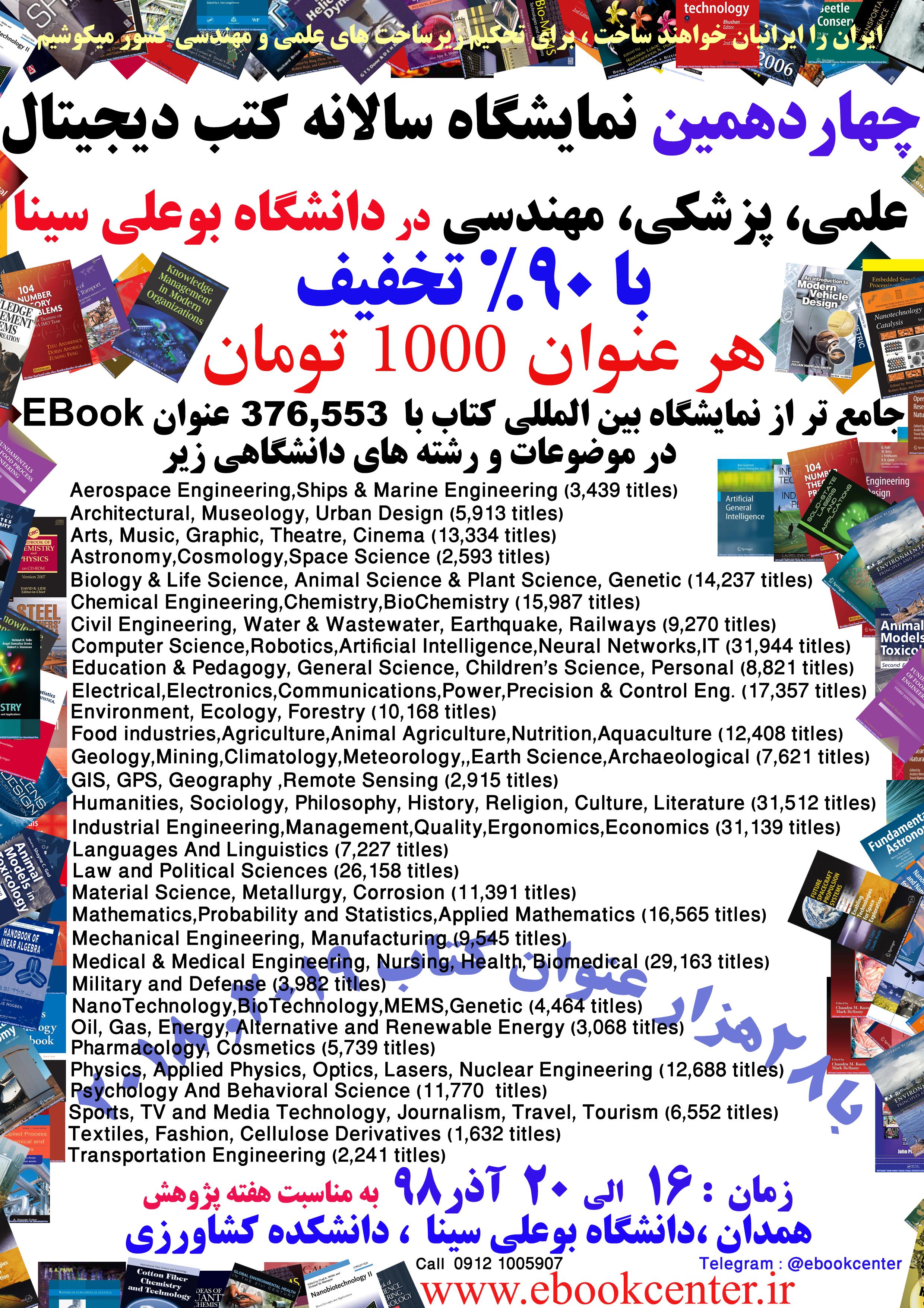 نمایشگاه کتاب فارسی و الکترونیکی در دانشکده کشاورزی به مناسبت هفته پیوهش