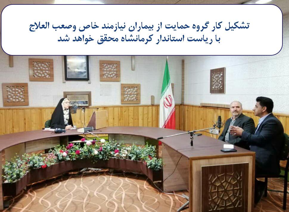 تشکیل کار گروه حمایت از بیماران نیازمند   خاص وصعب العلاج با ریاست استاندار کرمانشاه محقق خواهد شد.