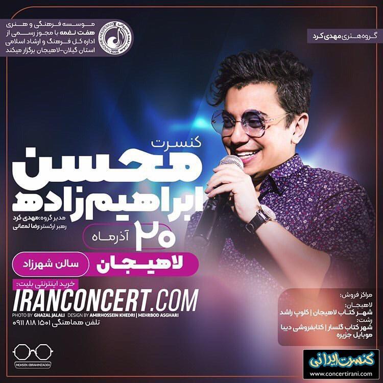 کنسرت محسن ابراهیم زاده در لاهیجان