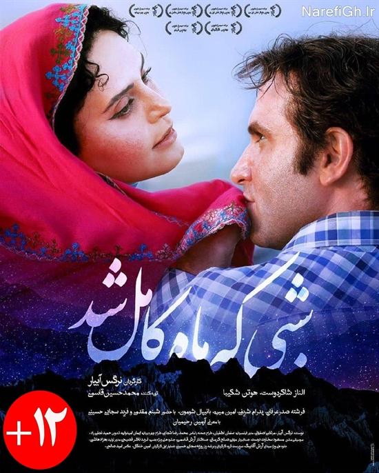 """دانلود فیلم سینمایی """"شبی که ماه کامل شد"""" روایت زندگی عبدالحمید ریگی"""