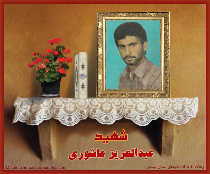 شهید عبدالعزیز عاشوری