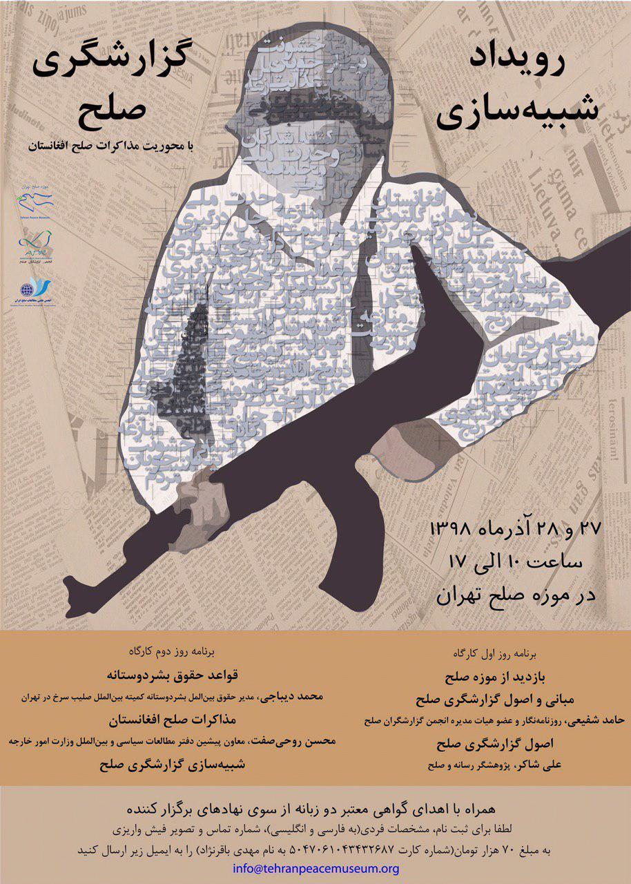 خبرنگاری صلح