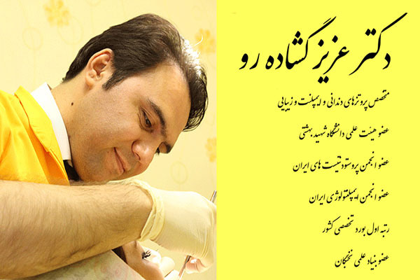 ویژگیهای بهترین متخصص ایمپلنت دندان در تهران