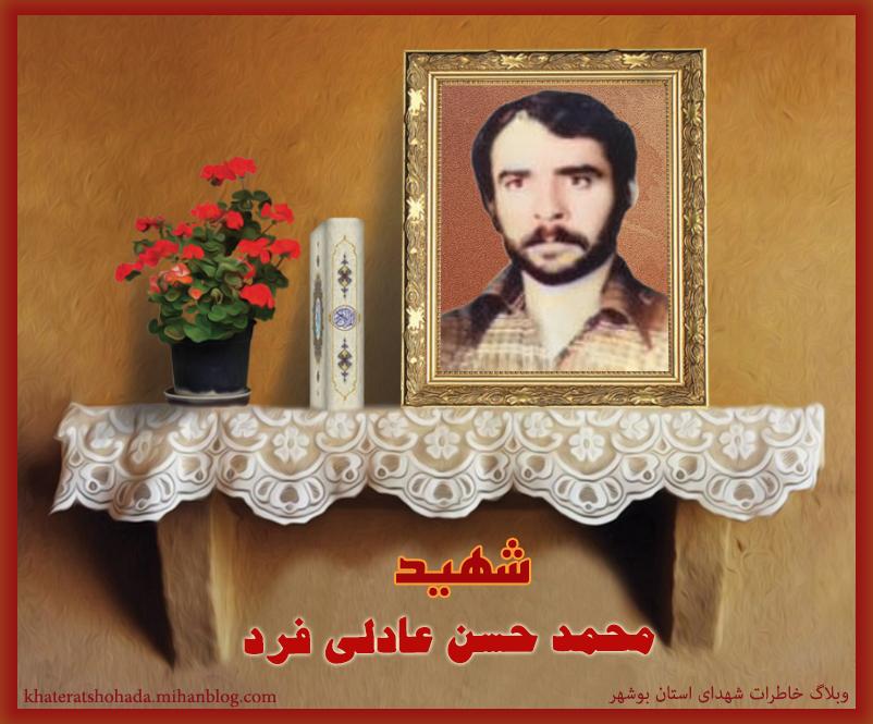 شهید محمد حسن عادلی فرد