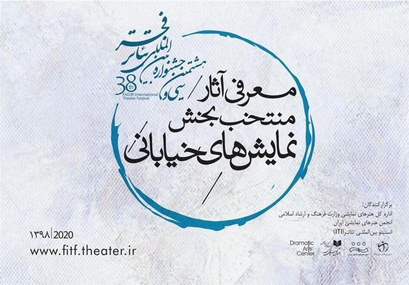راهیابی ۲ اثر از لاهیجان به بخش نمایشهای خیابانی جشنواره تئاتر فجر