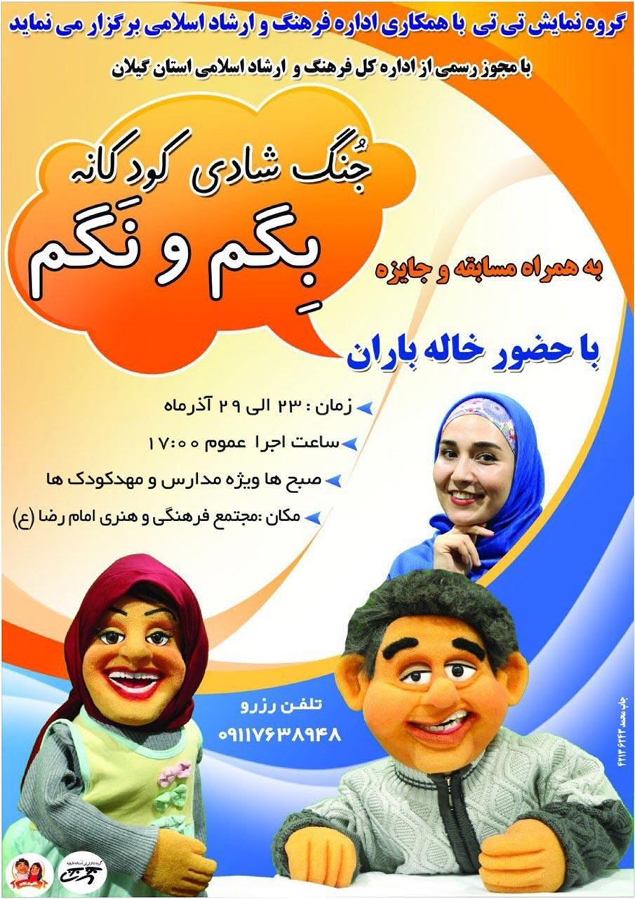 اجرای جنگ شاد کودکانه «بگم و نگم» در بندر کیاشهر