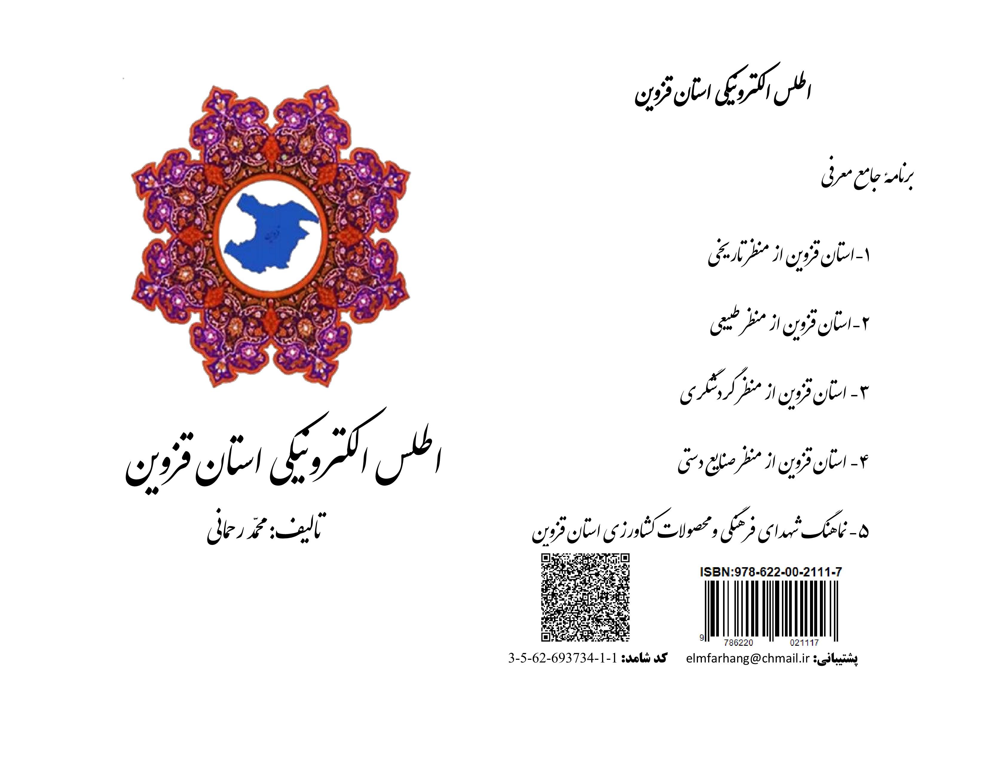 اطلس الکترونیکی استان قزوین(نسخه وب)