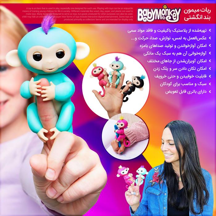 ربات میمون بند انگشتی BabyMonkey