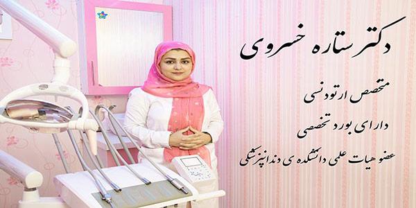 چگونه بهترين متخصص ارتودنسی تهران را انتخاب كنيم؟