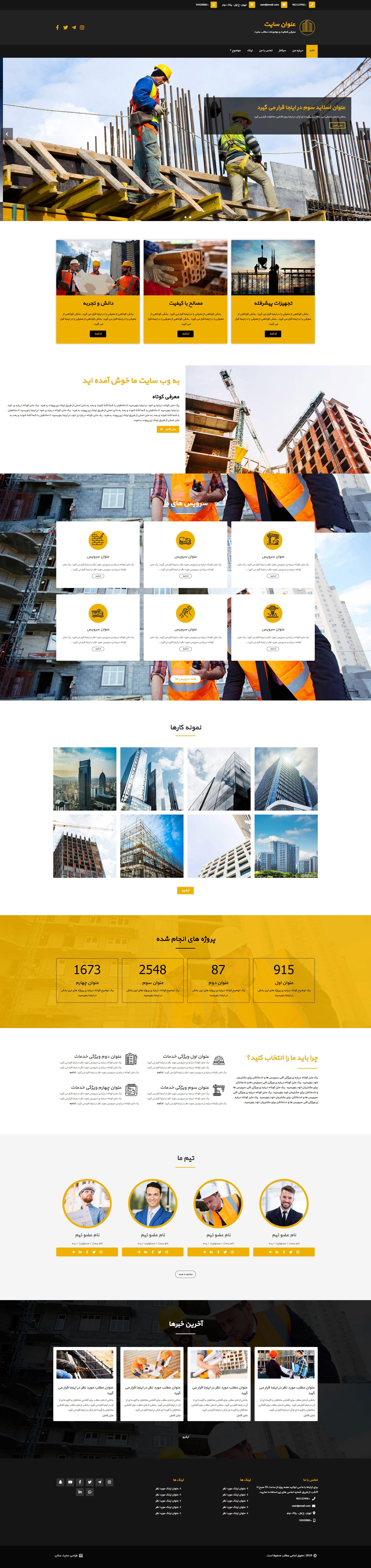 قالب بلاگ بیان حرفه ای شرکت ساخت و ساز و ساختمانی - عمران-نقشه کشی و فنی مهندسی