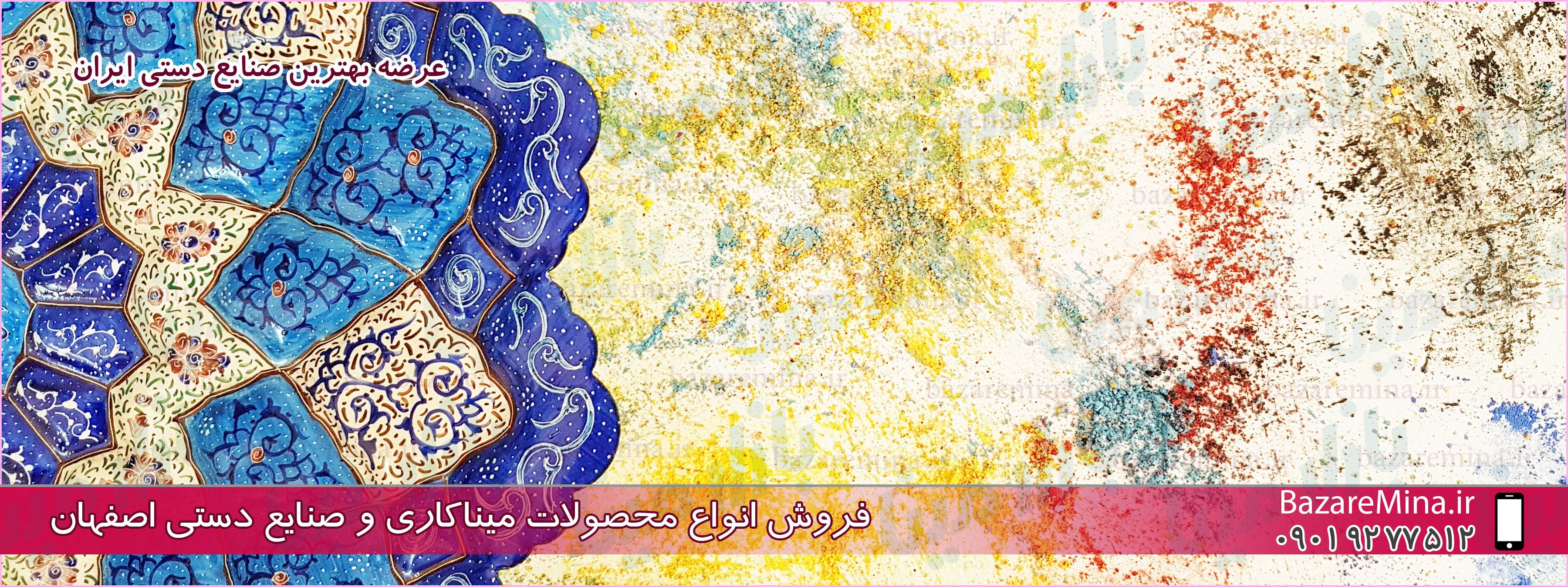رنگ میناکاری اصفهان