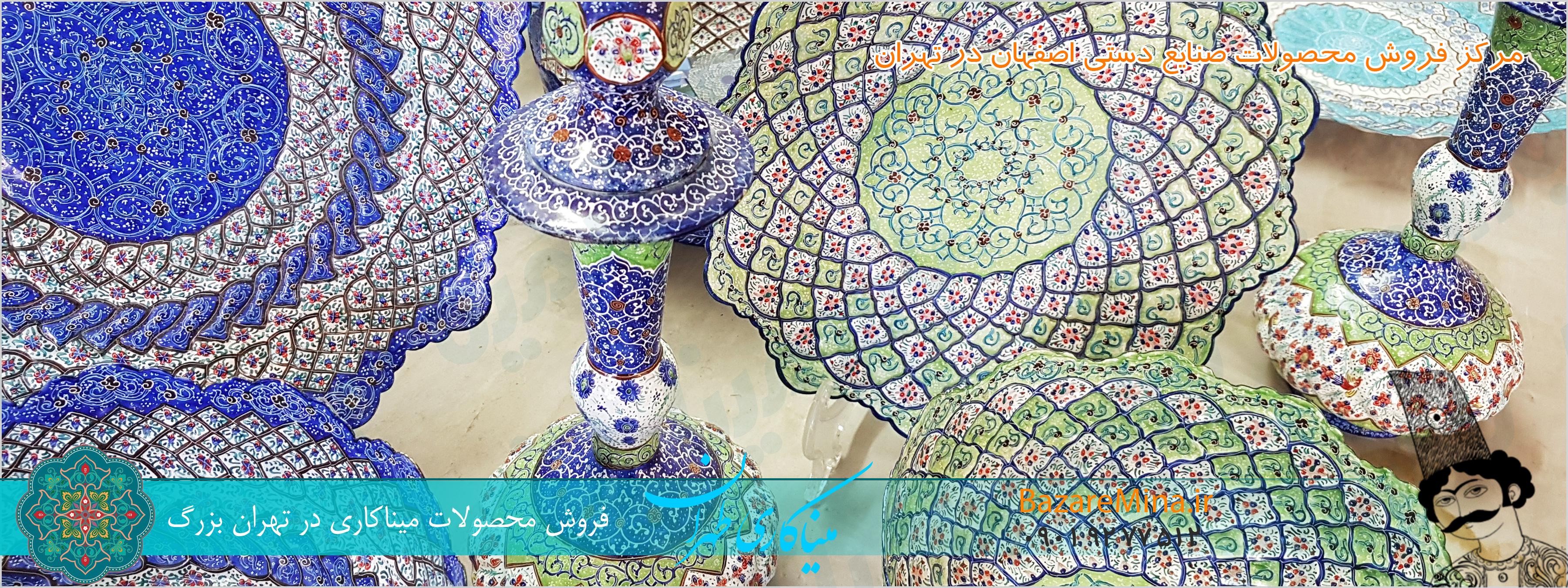 رنگ میناکاری تهران