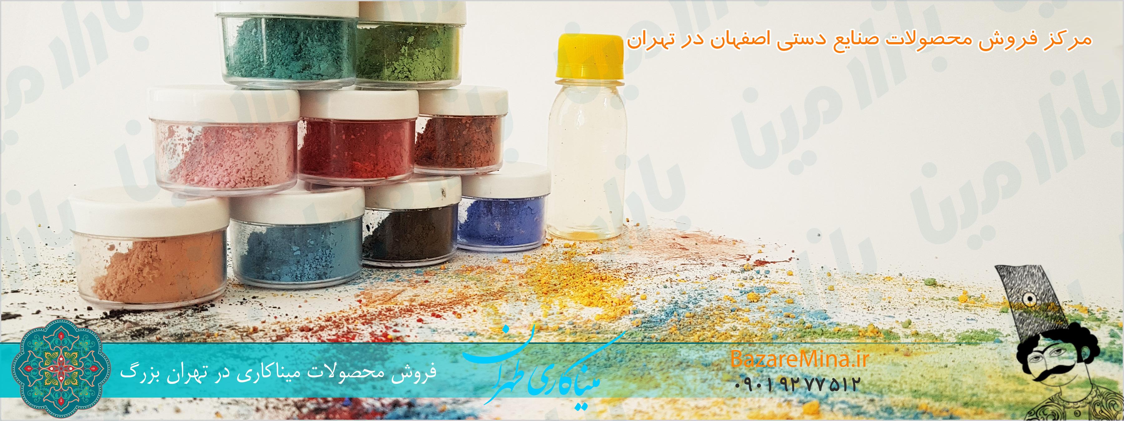 قیمت رنگ میناکاری تهران