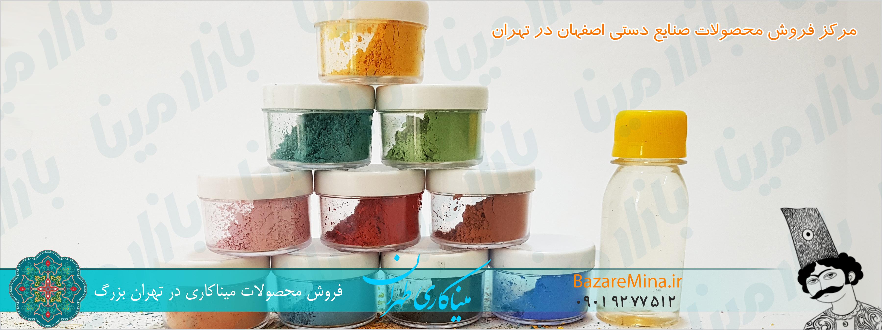 رنگ پودری میناکاری تهران