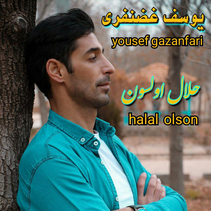 http://s6.picofile.com/file/8382262850/20Yousef_Gazanfari_Halal_Olson.jpg