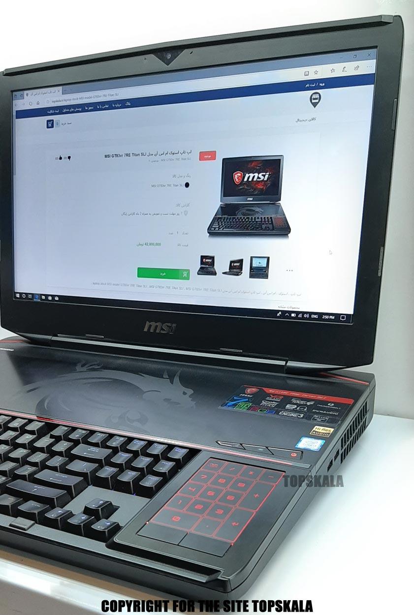 لپ تاپ استوک ام اس آی مدل MSI GT83vr 7RE Titan SLIلپ تاپ استوک ام اس آی مدل MSI GT83vr 7RE Titan SLI با مشخصات i7-7gen-32GB-500GB-SSD-1TB-HDD-16GB-nvidia-GTX-1070-SLilaptop-stock-MSI-model-GT83vr-7RE-Titan-SLI