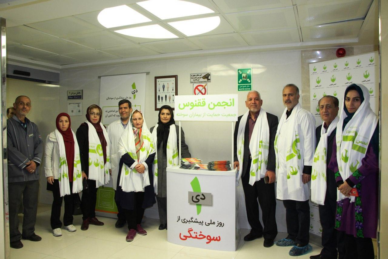 روز ملی پیشگیری از سوختگی