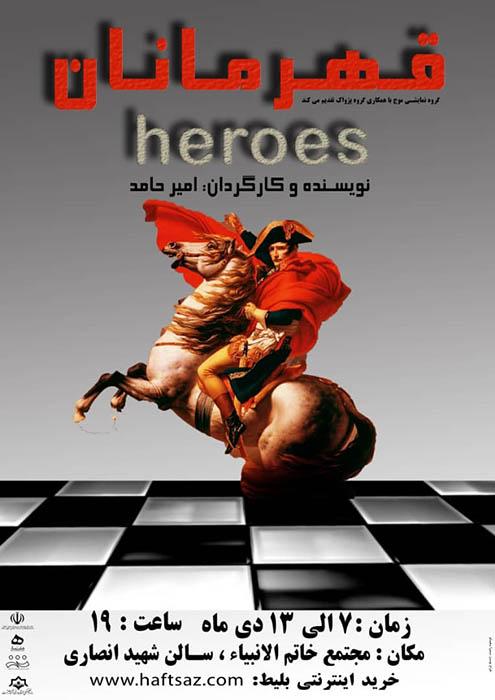 تئاتر قهرمانان در رشت