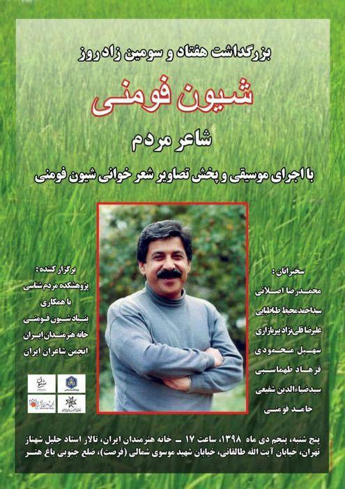 مراسم گرامیداشت شیون فومنی در خانه هنرمندان ایران