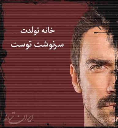 دانلود سریال (خانه تولدت سرنوشت توست) Dogdugun Ev Kaderindir با زیرنویس فارسی