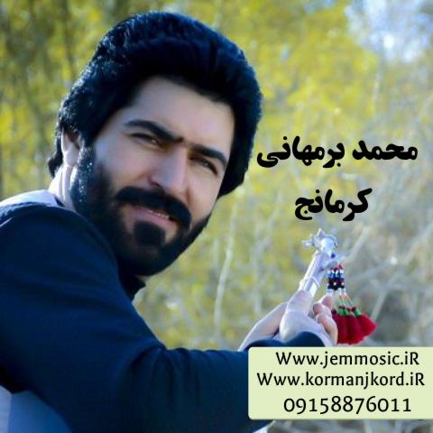 دانلود آهنگ جدید محمد برمهانی به نام کرمانج