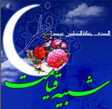 دانلود بروشور شبیه قیامت ویژه عید فطر