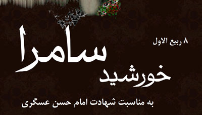 دانلود بروشور خورشید سامرا ویژه شهادت امام حسن عسکری ع