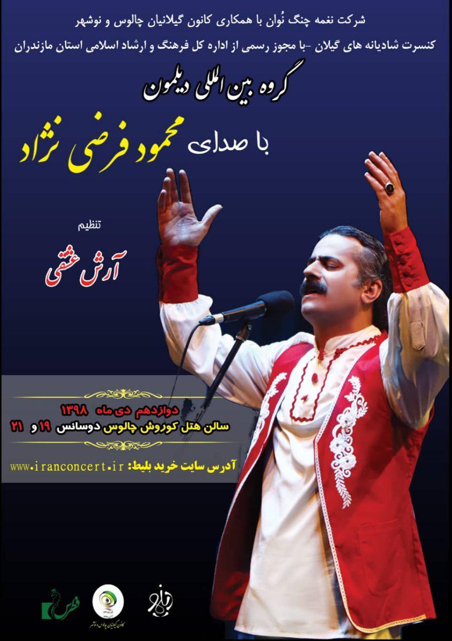 کنسرت محمود فرضی نژاد در چالوس