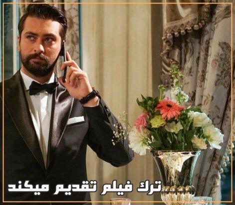 دانلود رایگان سریال ترکی سیب ممنوعه Yasak Elma با زیرنویس فارسی