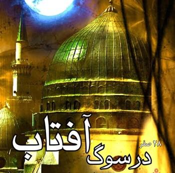 http://s6.picofile.com/file/8383329368/dar_sooge_aftab.jpg