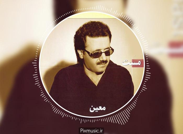 دانلود آهنگ اصفهان (اجرای زنده) از معین