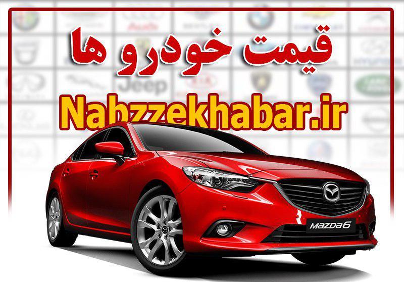 قیمت جدید خودروهای داخلی (۱۱ دی ۹۸)