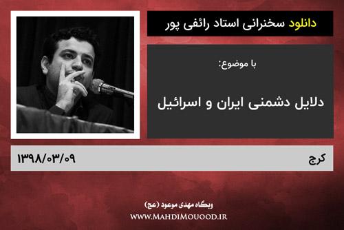 دانلود سخنرانی استاد رائفی پور با موضوع دلایل دشمنی ایران و اسرائیل - کرج - 1398/03/09 - (صوتی + تصویری)