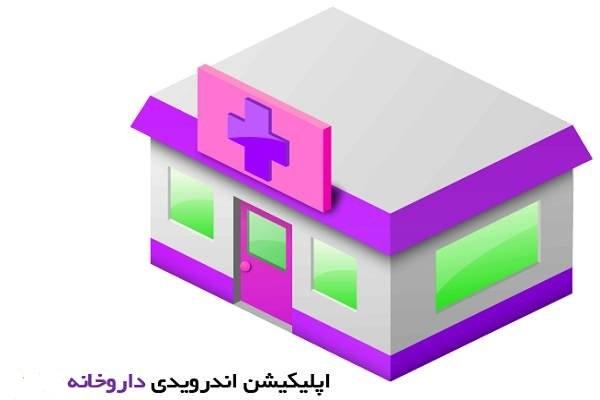 هشت اپلیکیشن کاربردی برای پزشکان