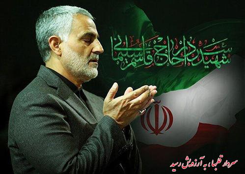 دلایل محبوبیت زیاد سردار حاج قاسم سلیمانی نزد ایرانی ها