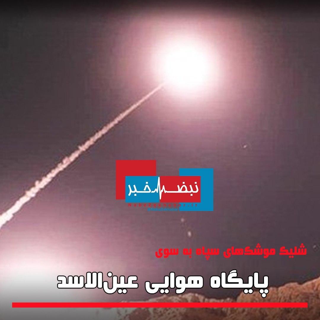 شلیک موشکهای سپاه به سوی پایگاه هوایی عینالاسد