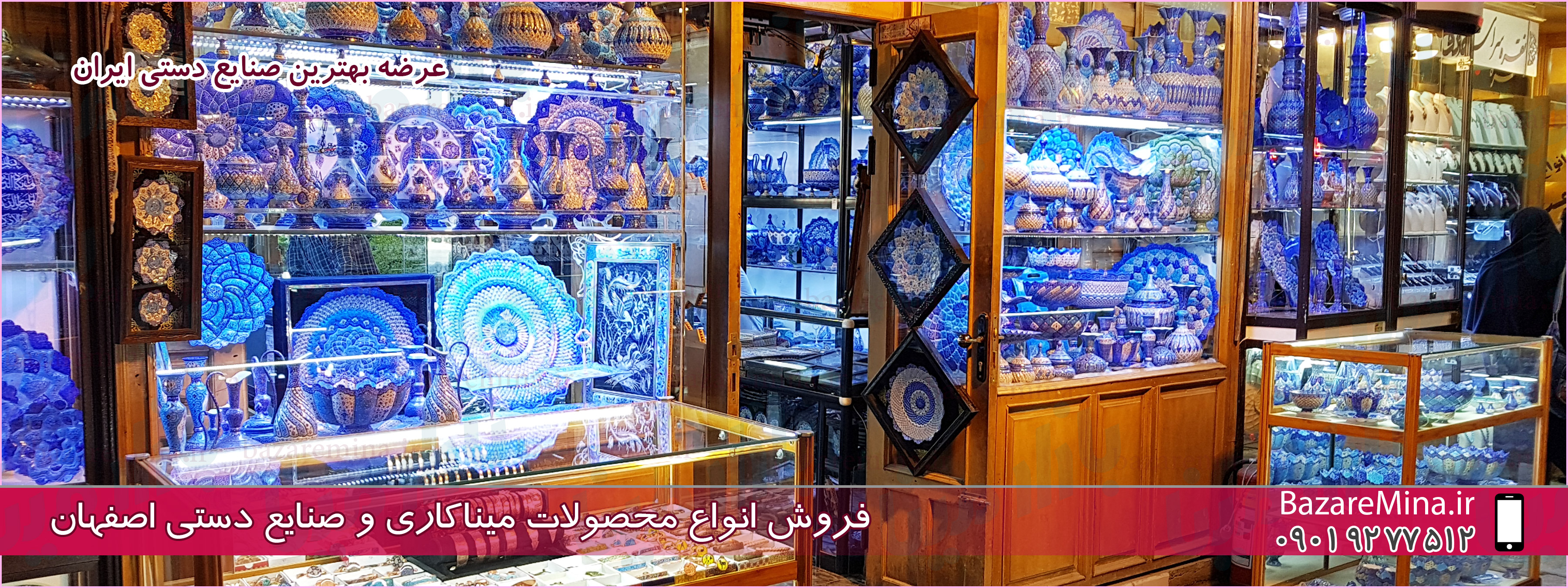 فروش میناکاری اصفهان