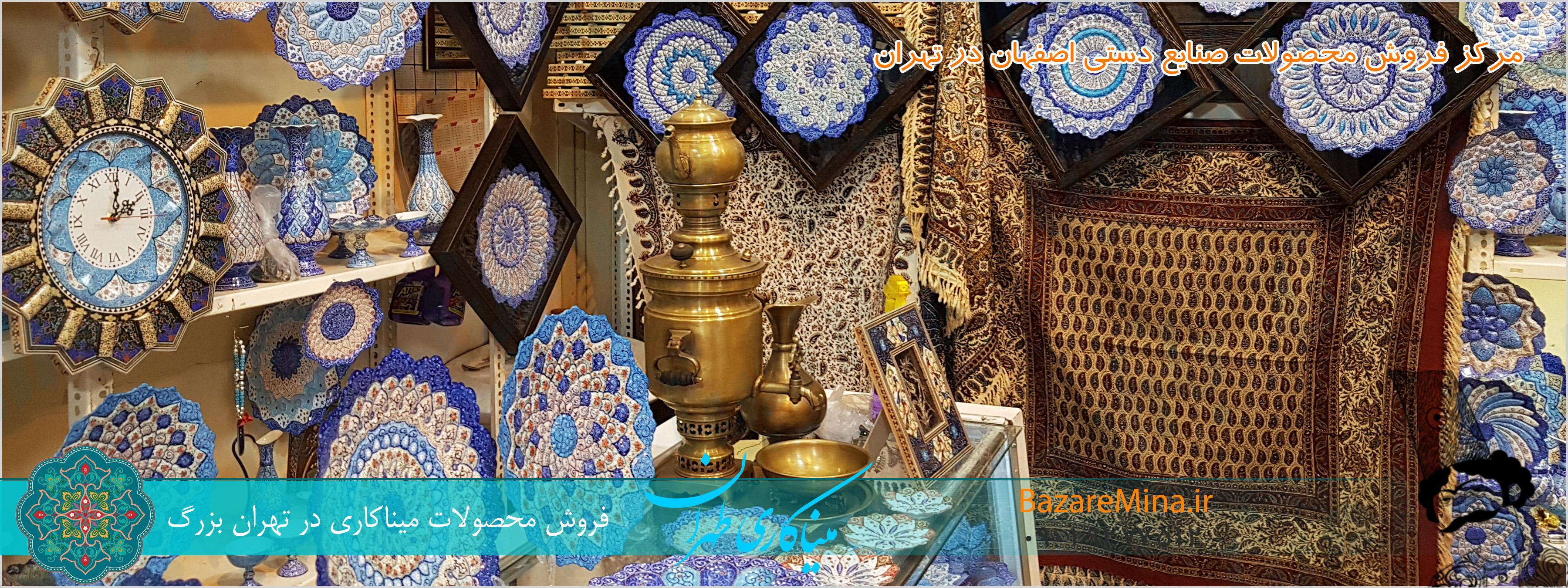 خرید میناکاری تهران