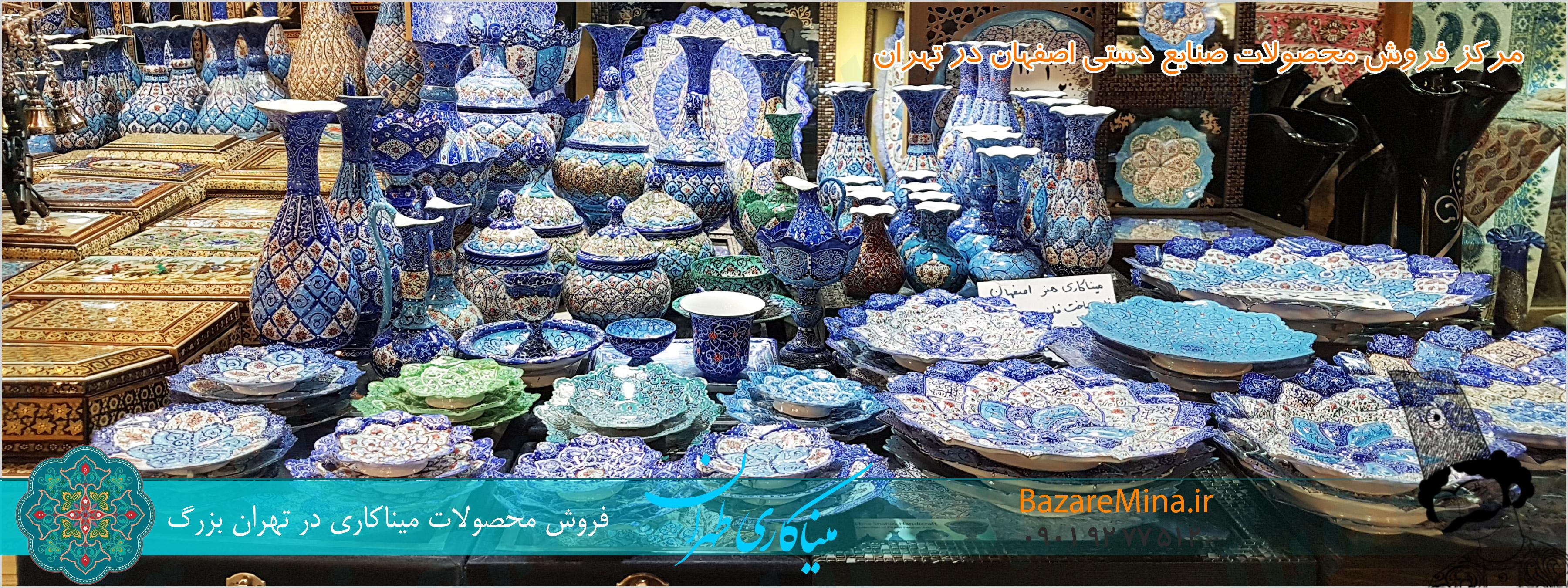 قیمت میناکاری تهران