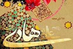 بروشور ولادت امام هادی علیه السلام