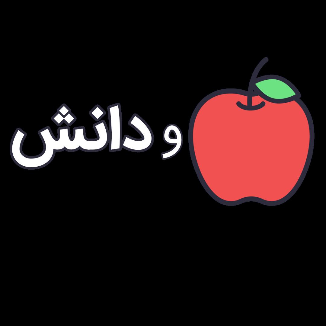 سایت سیب و دانش