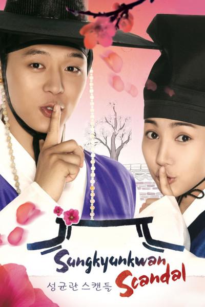 دانلود زیرنویس  سریال کره ای رسوایی سونگ کیون کوان