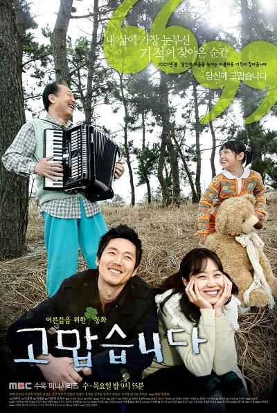 دانلود زیرنویس  سریال کره ای متشکرم Thank You