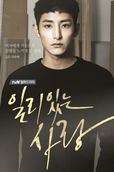 دانلود زیرنویس سریال کره ای عشق معتبر Valid Love