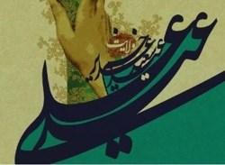 بروشور عید غدیر