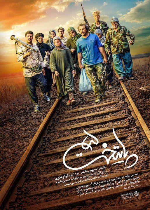 فیلم پایتخت «نبرد با داعش» جمعه و شنبه شب