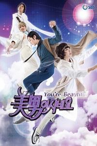 دانلود زیرنویس سریال کره ای Youre Beautiful 2009