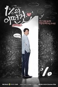 دانلود زیرنویس سریال کره ای Something About 1% 2016