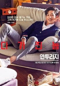 دانلود زیرنویس سریال کره ای Entourage 2016